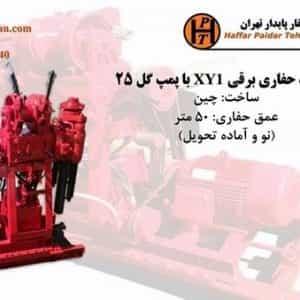 دستگاه حفاری برقی XY1