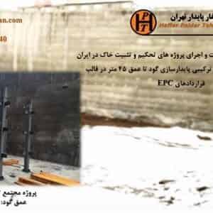 نیلینگ- شرکت مهندسی حفار پایدار تهران