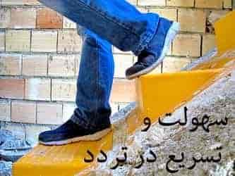 پله آسان رو