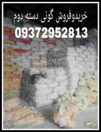 فروش انواع کیسه گونی نخاله ساختمانی
