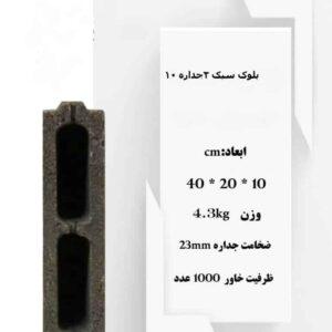 فروش بلوک سبک در تهران و کرج