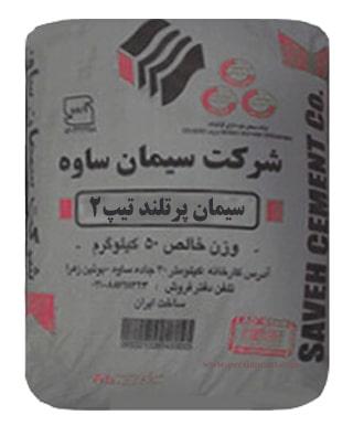 خرید سیمان ساوه در تهران با مناسب ترین قیمت